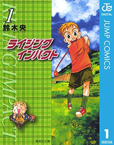 ライジング インパクト 1 (ジャンプコミックスDIGITAL)の商品画像