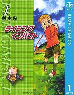 ライジング インパクト 1 (ジャンプコミックスDIGITAL) | 鈴木央 ...
