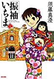 振袖いちま 1巻 (ビームコミックス) - 須藤 真澄