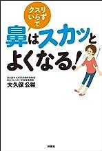 表紙: クスリいらずで鼻はスカッとよくなる! (扶桑社BOOKS)   大久保 公裕