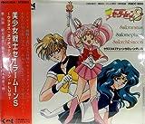 美少女戦士セーラームーンS~ウラヌス・ネプチューン・ちびムーン・PLUS
