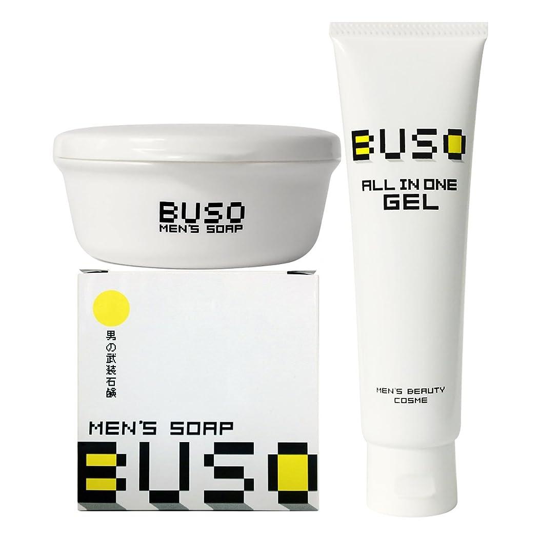 不正知的参照するBUSO 艶美肌3点セット (メンズソープ1個&ソープケース1個&オールインワンジェル1本)