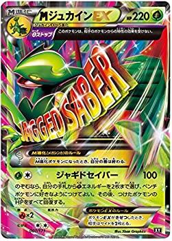 Pokemon Card Japanese - M Sceptile EX 007/171 - Holo - The Best of XY
