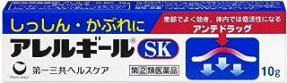 【指定第2類医薬品】アレルギールSK 10g ×2 ※セルフメディケーション税制対象商品