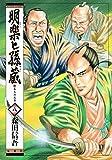 明楽と孫蔵 8 (アクションコミックス)