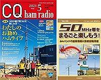 CQ ham radio 2021年05月号