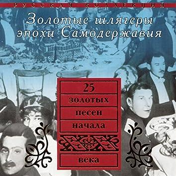 Zolotyye shlyagery epokhi Samoderzhaviya