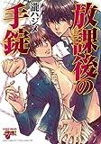 放課後の手錠 (ジュネットコミックス ピアスシリーズ)