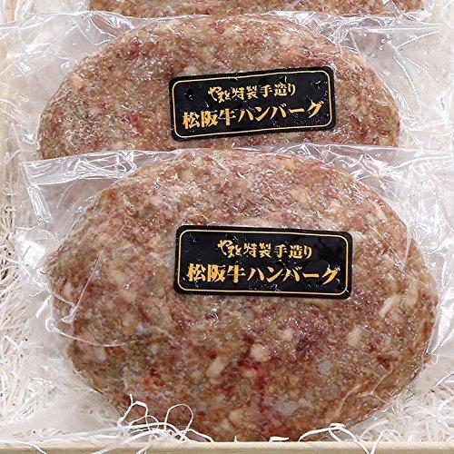 特選松阪牛専門店やまと 松阪牛 A5 < 特製手づくり ハンバーグ > 約150g×4(4名様用)【個別包装・真空パック】