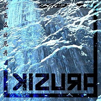 Kizura (feat. Zvra)