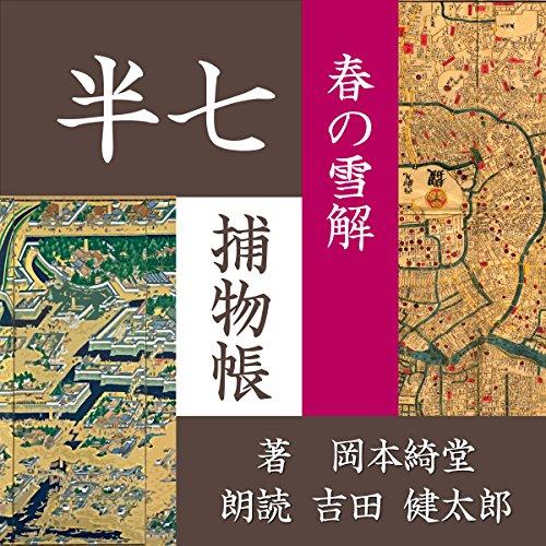 『春の雪解 (半七捕物帳)』のカバーアート