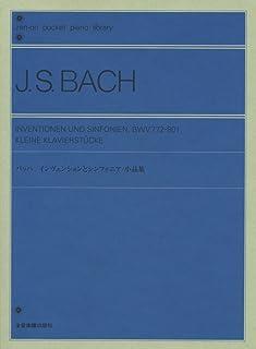 ポケットピアノライブラリー バッハ インヴェンションとシンフォニア/小品集 (zen-on pocket piano library)
