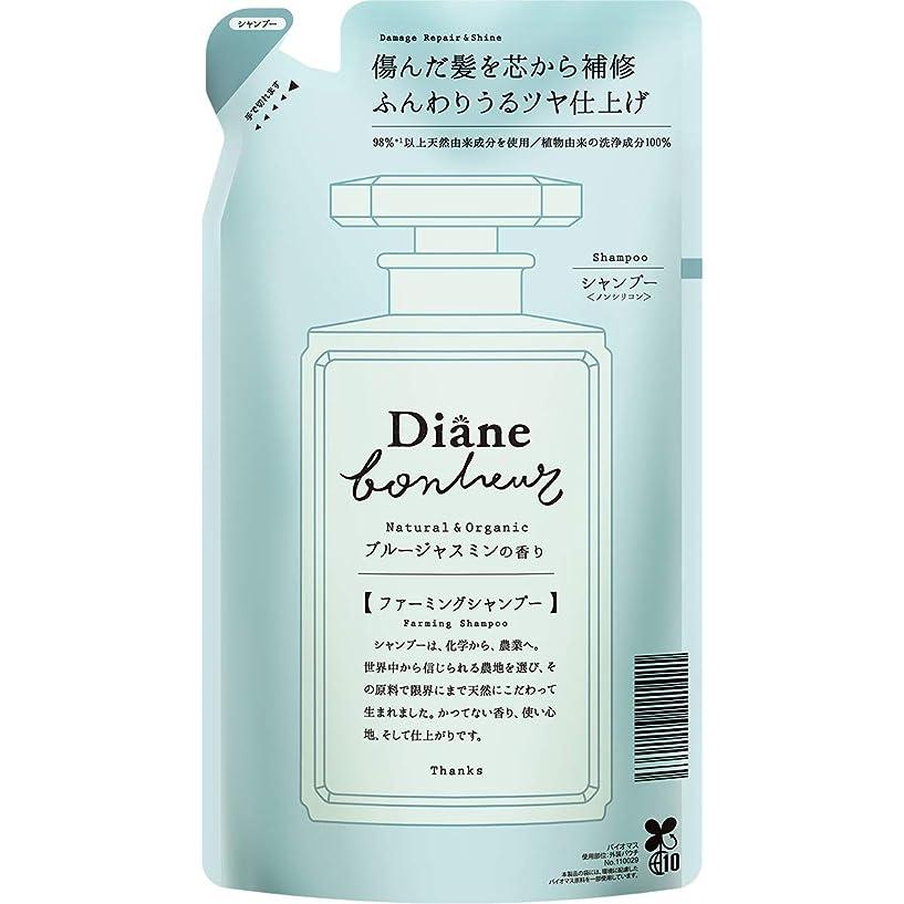 信じられない決済マウスダイアン ボヌール シャンプー ブルージャスミンの香り ダメージリペア&シャイン 詰め替え 400ml