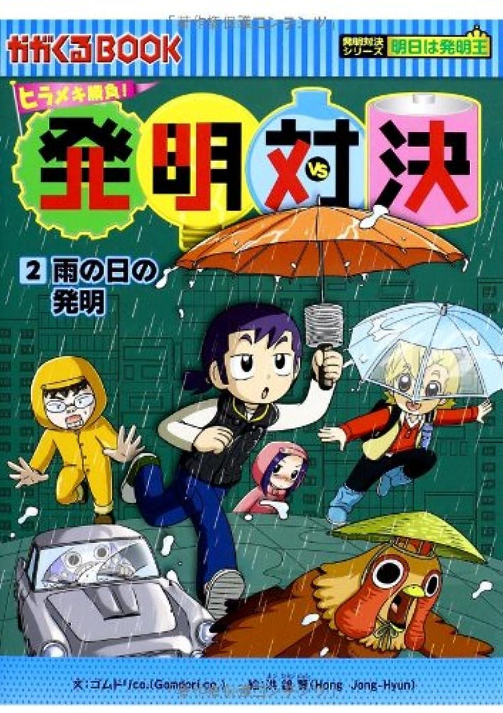 贈り物三角形キャリア発明対決2 雨の日の発明 (かがくるBOOK― 発明対決シリーズ)