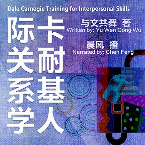 卡耐基人际关系学 - 卡耐基人際關係學 [Dale Carnegie Training for Interpersonal Skills] audiobook cover art