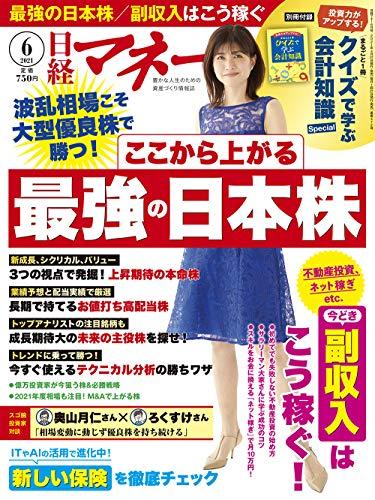 日経マネー 2021年 6 月号[雑誌] ここから上がる最強の日本株 [表紙]内田有紀