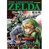 ゼルダの伝説 トワイライトプリンセス (8) (てんとう虫コミックススペシャル)
