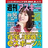 週刊アスキーNo.1276(2020年3月31日発行) [雑誌]