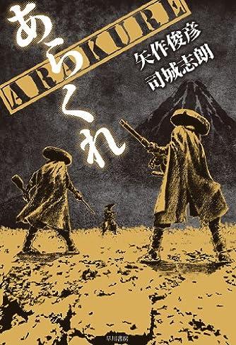 ARAKURE あらくれ (ハヤカワ・ミステリワールド)