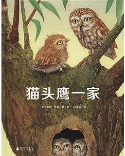 猫头鹰一家幼儿图书 绘本 早教书 儿童书籍 (德)安妮·默勒(Anne Moller) 9787559804723