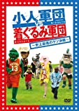 小人軍団VS着ぐるみ軍団 〜史上最低のクソ決戦〜[TOBA-0040][DVD]