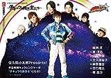 宇宙戦隊キュウレンジャー オフィシャルビジュアルムック~チキュウの救世主たち~ (TOKYO NEWS MOOK 662号)