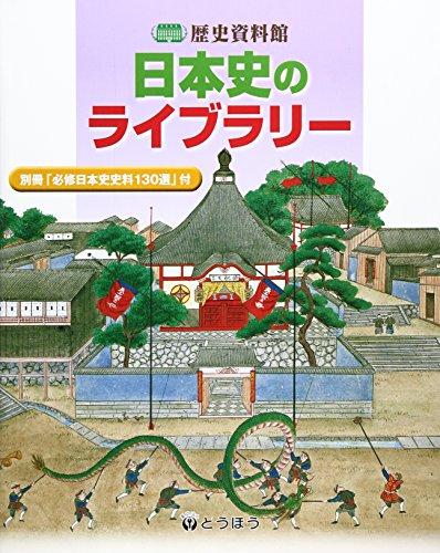 日本史のライブラリー―別冊「必修日本史史料130選」付
