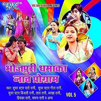 Bhojpuri Dhamaka Nach Program Vol-05