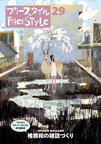フリースタイル29 「Hanako」創刊編集長 椎根和の雑誌づくりの詳細を見る