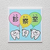 ルームプレート 「診察室」歯科 RPA-0126