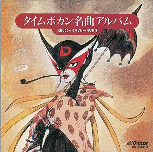 タイムボカン名曲アルバム SINCE1975〜1983