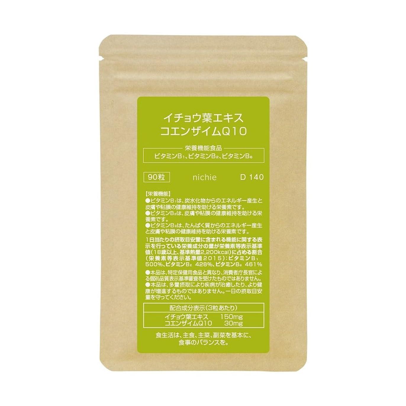 どこにも品揃え追うnichie イチョウ葉エキス コエンザイムQ10 ビタミン 複合型サプリメント 約1ヶ月分(90粒)