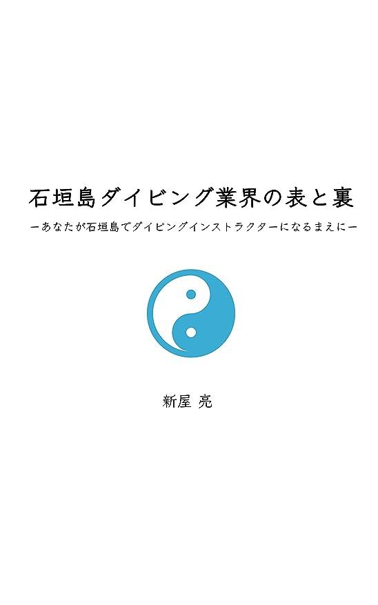 慢な領事館シネマ石垣島ダイビング業界の表と裏 ーあなたが石垣島でダイビングインストラクターになるまえにー (ウミウシ飯文庫)