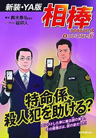 【新装・YA版】 相棒season4-6 『ついてない女』