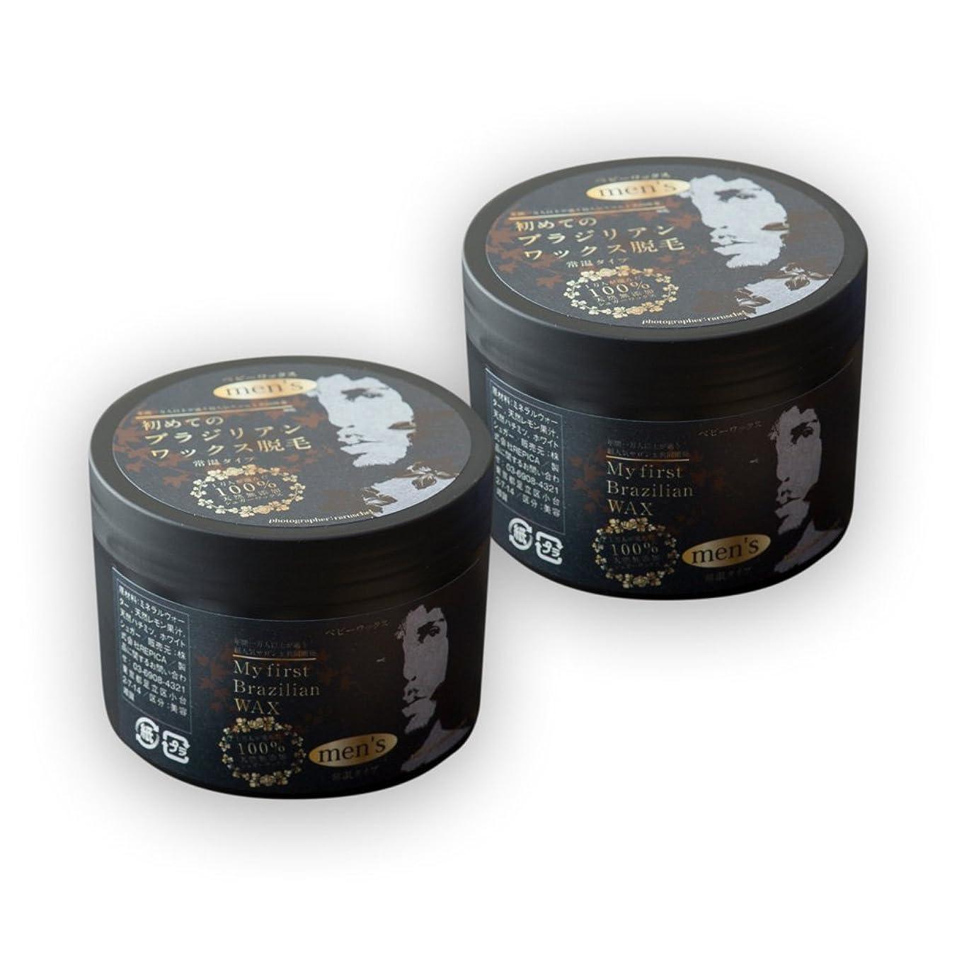 ビザボーナスキャリッジ【単品】メンズ専用単品ワックス BABY WAX 専門サロンの初めてのブラジリアンワックス脱毛【100%国産無添加】 (2個セット)