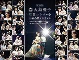 大島優子卒業コンサート in 味の素スタジアム~6月8日の降水確...[Blu-ray/ブルーレイ]