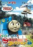 きかんしゃトーマス TVシリーズ15 もっときかんしゃトーマス ごほうびコレクション1 DVD