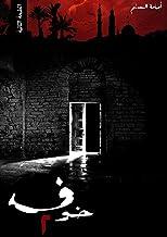 كتاب خوف 2