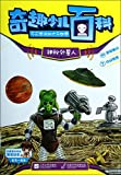 Trolltech Children s Encyclopedia magical worlds: the mysterious aliens(Chinese Edition)