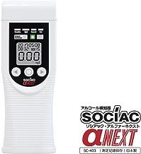 アルコール検知器 ソシアック アルファーネクスト SC-403