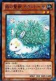 遊戯王 LVAL-JP036-N 《森の聖獣 カラントーサ》 Normal