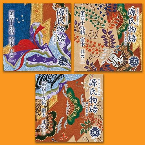 『源氏物語 瀬戸内寂聴 訳 3本セット(三十二)』のカバーアート