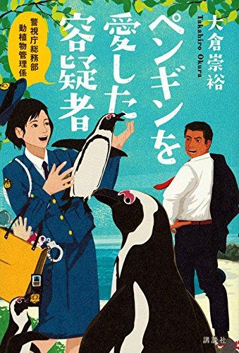 ペンギンを愛した容疑者 警視庁総務部動植物管理係の詳細を見る