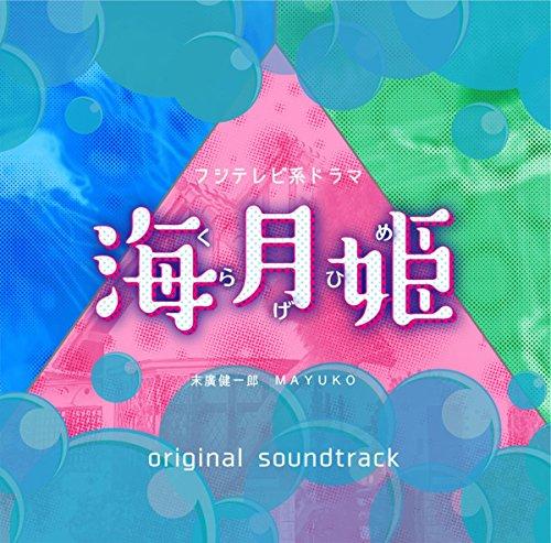 フジテレビ系ドラマ「海月姫」オリジナルサウンドトラック
