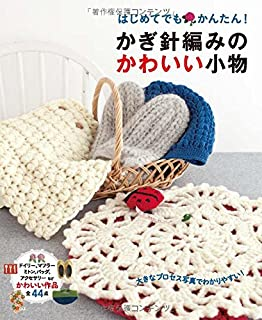 はじめてでもかんたん!  かぎ針編みのかわいい小物