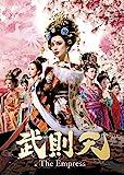 武則天-The Empress- DVD-SET1[GNBF-3571][DVD]