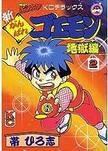 新がんばれゴエモン 2 (コミックボンボンデラックス)