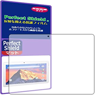 PDA工房 Dragon Touch K10 Perfect Shield 保護 フィルム 反射低減 防指紋 日本製
