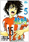 龍時 5 (ジャンプコミックス デラックス)