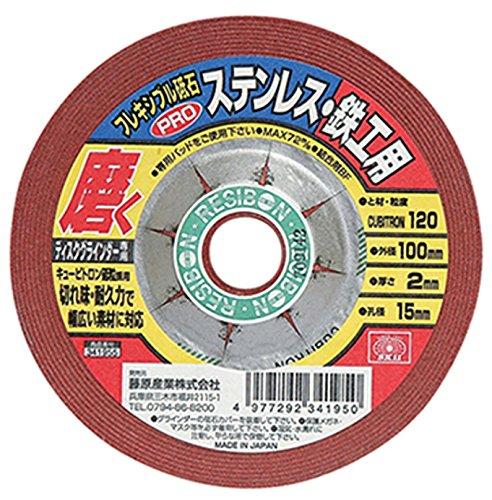 SK11 ディスクグラインダー用 フレキシブル砥石 PRO ステンレス・鉄工用 #120 100X2X15mm